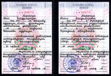 Юлия Богачева Главная · Образцы переводов · Диплом